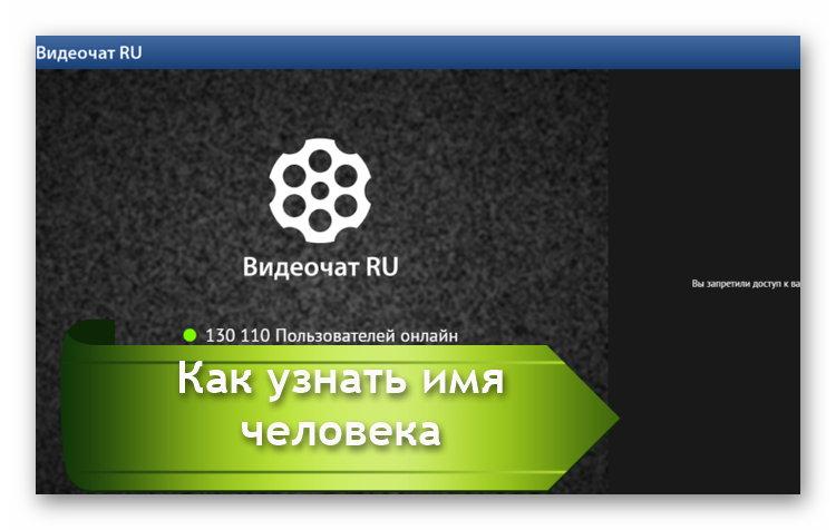 Открытое окно чат русскоязычной чат рулетки