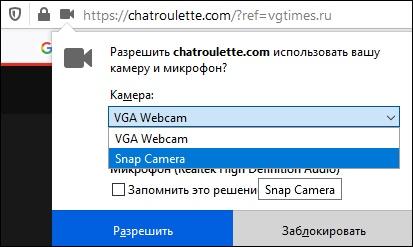 Меню выбора веб-камера