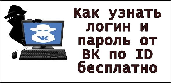 Картинка Логин ВК взлом