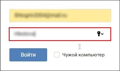 Отображение пароля