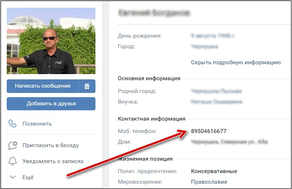 Телефон пользователя ВК