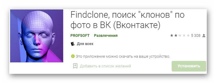 Приложение Findclone