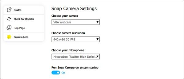 Настройки Snap Camera