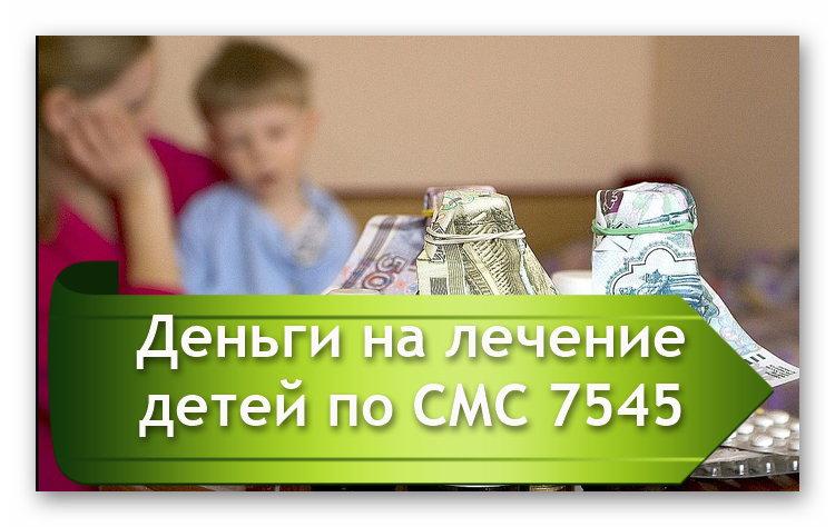 Отправка СМС для лечения детей