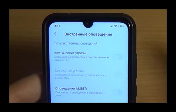 Экстренные оповещения в телефоне
