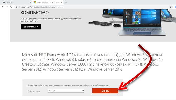 Скачивание .NET-Framework