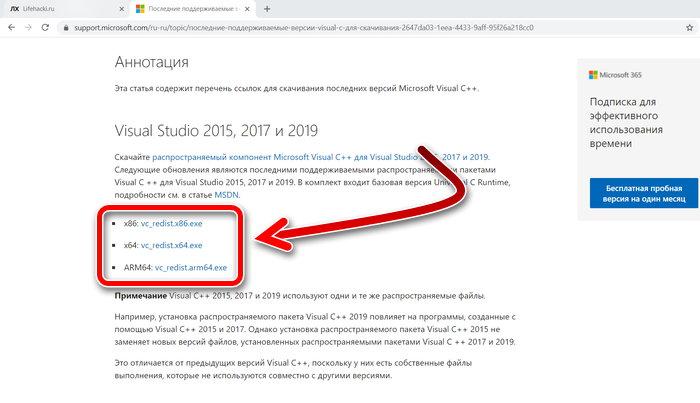 Скачивание Visual C++