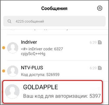 Код авторизации GOLDAPPLE