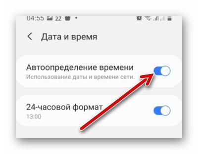 Автоопределение времени в приложениях