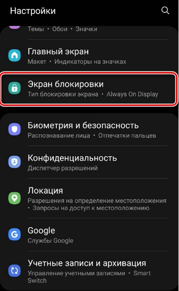 Опция Экран блокировки