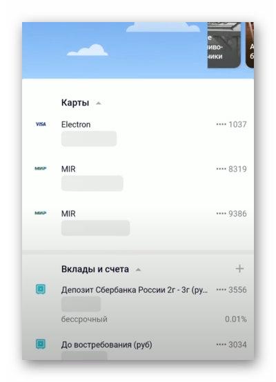 Данные о переводах на карту