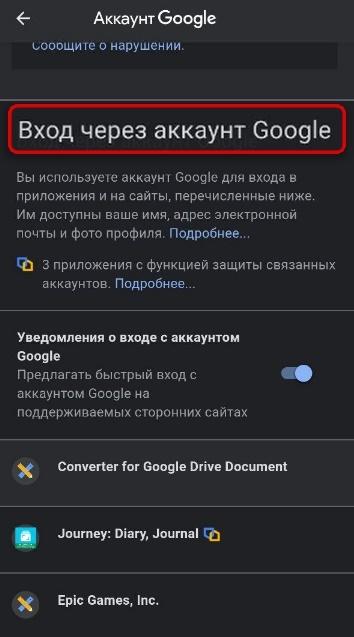 Опция вход через аккаунт Гугл