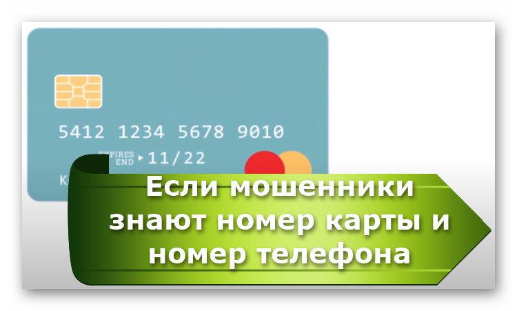 Номер и данные банковской карты пользователя
