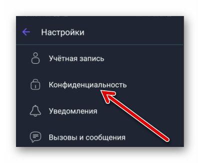Изменение параметров конфиденциальности