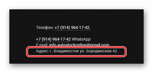 Адрес компании, владеющей сайтом 0252.ru