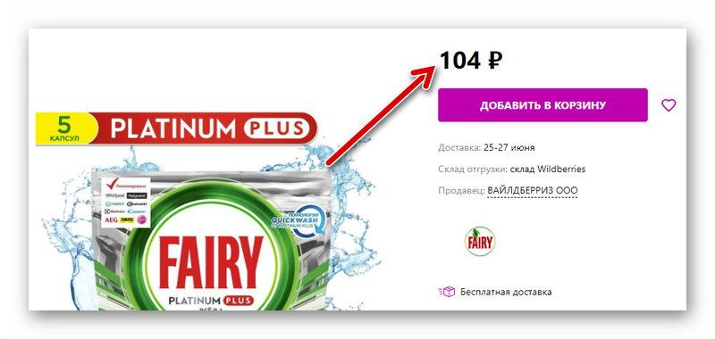 Низкая стоимость продуктов на сайте