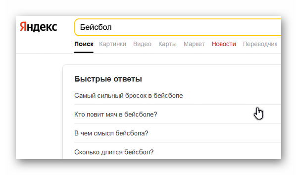 Новости в Яндекс