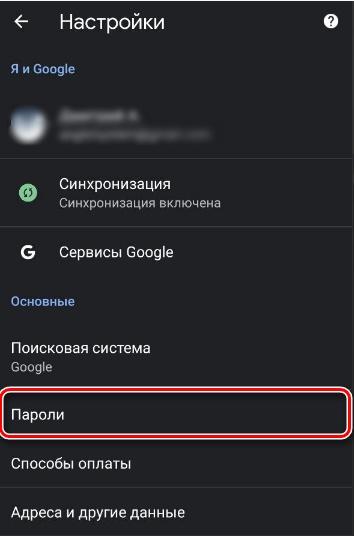"""Опция """"Пароли"""""""