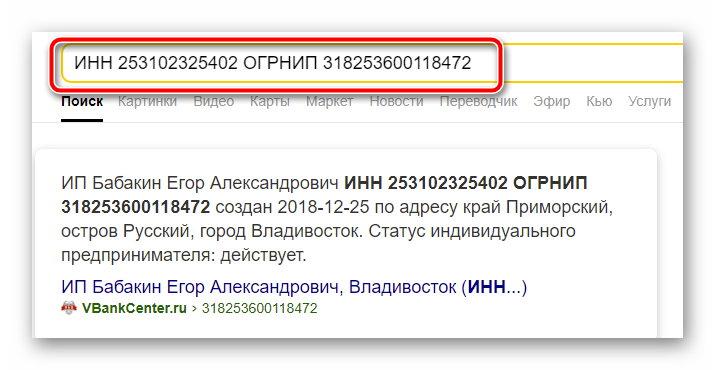 Поиск информации в поисковике