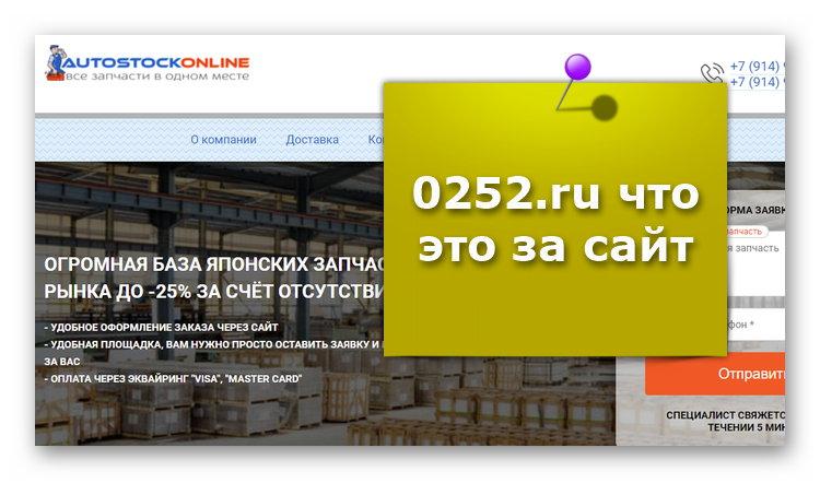 Новый сайт 0252.ru