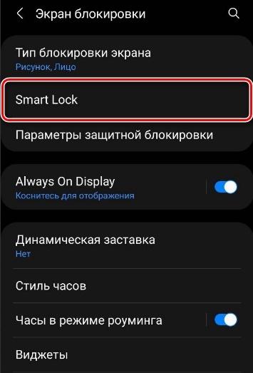 "Опция ""Smart Lock"""