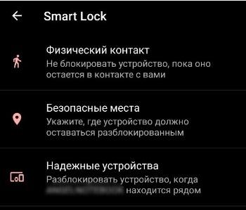 Меню Смарт Лок
