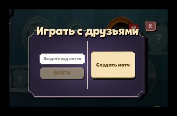 Кнопка Создать матч