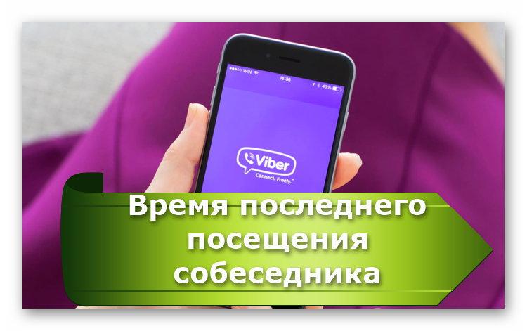 Мобильное приложение Вайбер