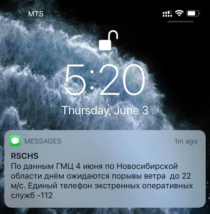 Сообщение от РСЧС