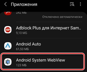Приложение Android System WebView