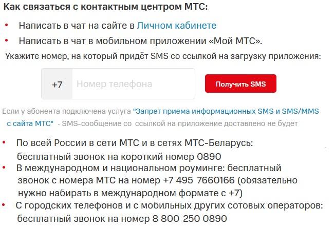 Страница с каналами связи оператора МТС