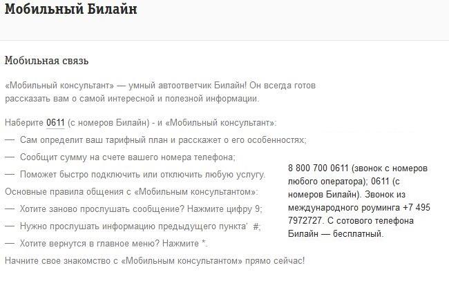 Скриншот раздела Контакты на сайте Билайн
