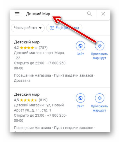 Поиск магазинов в Гугл