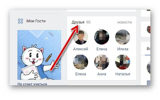 Список друзей другого пользователя