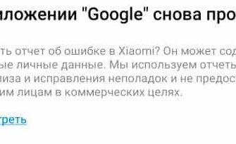 Ошибка Гугл