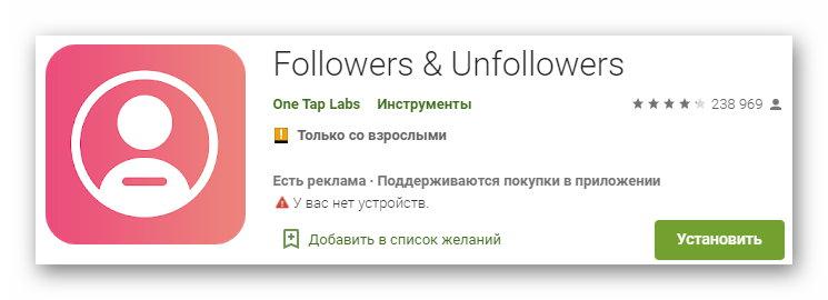 Приложение Followers & Unfollowers