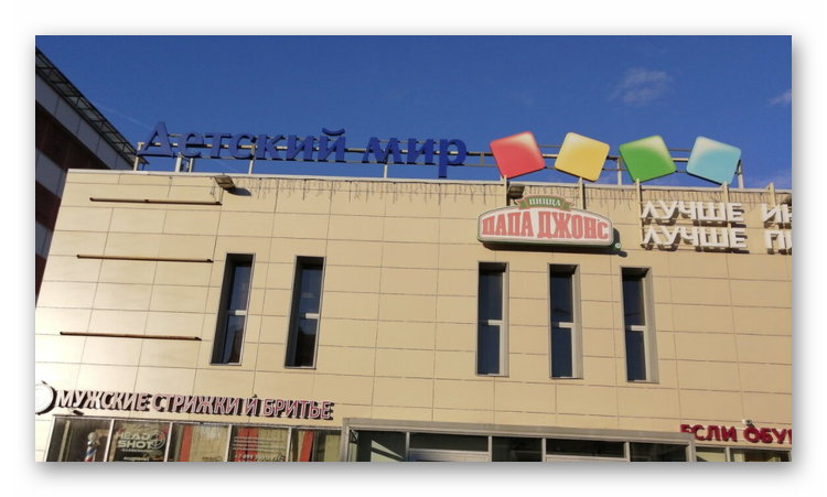 Фасад торгового комплекса