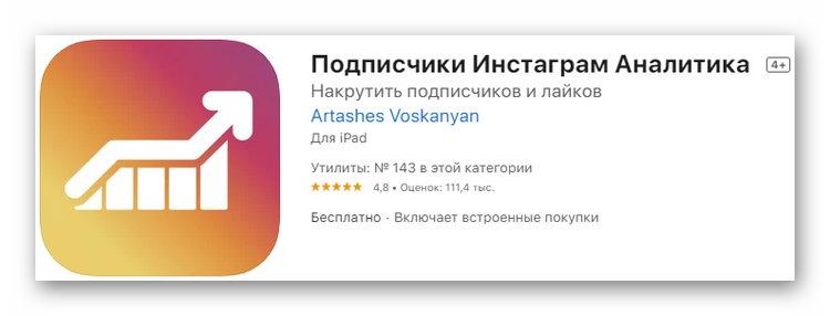 Программа «Подписчики Инстаграм Аналитика» для айфона