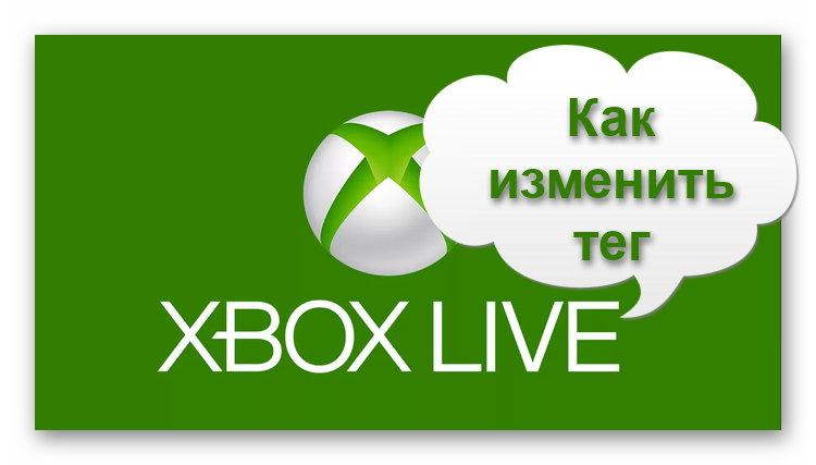 Изменение тега в Xbox Live