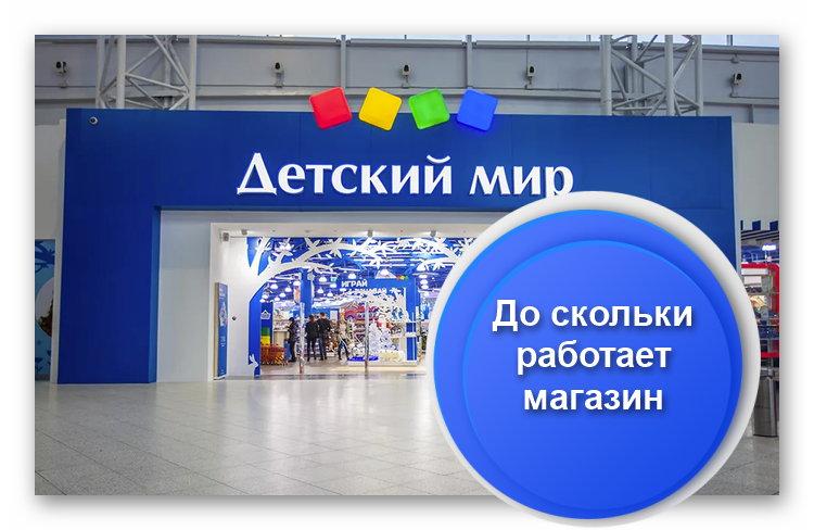 Витрина магазина Детский Мир