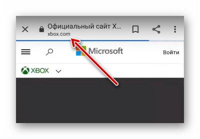 переход на официальный сайт Xbox