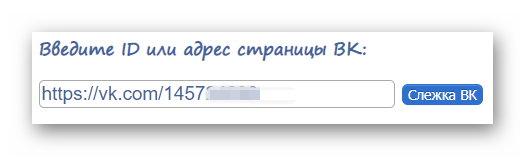 Указание ID пользователя в VK