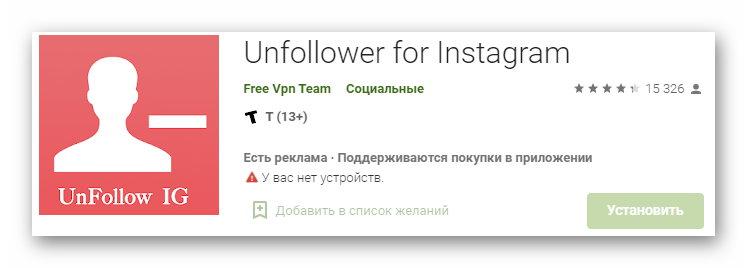 Мобильное приложение Unfollower for Instagram