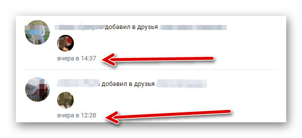 Время и дата добавления друзей другим человеком