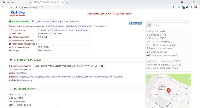 """Информация ООО """"Новосистем"""""""