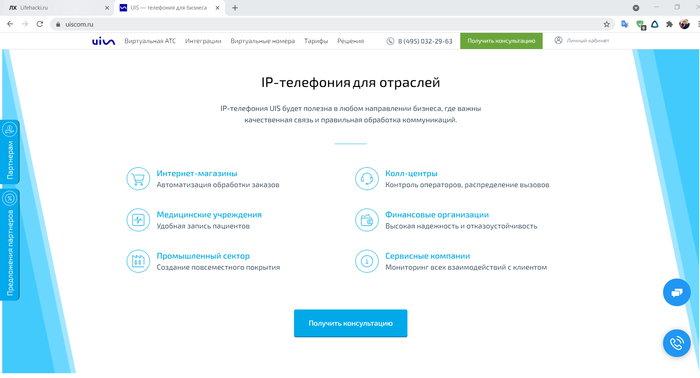 Сайт Юиском