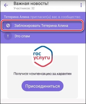 Картинка заблокировать пользователя