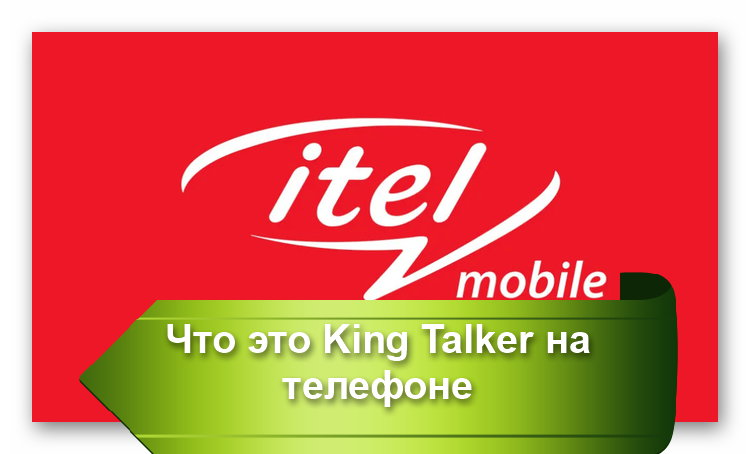 Логотип компании Itel Mobile
