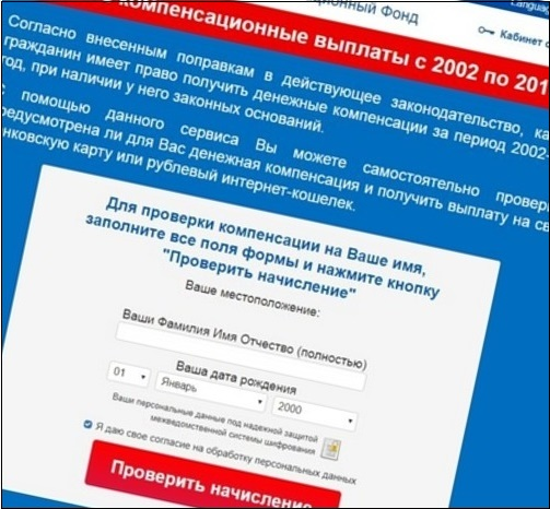 Сайт компенсация