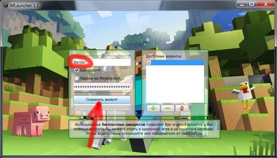 Лаунчер Minecraft под mLauncher
